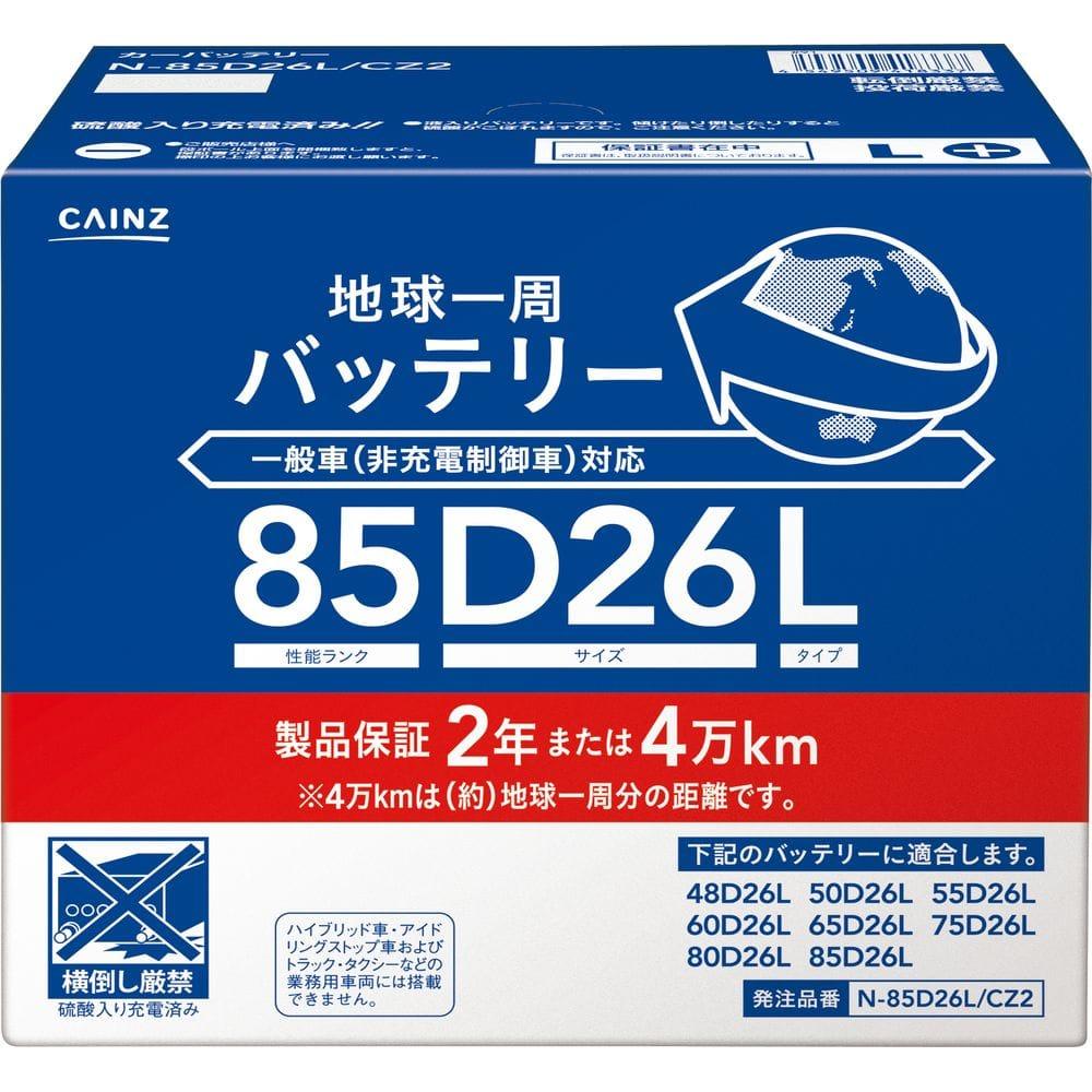 【店舗限定】地球一周バッテリー N-85D26L/CZ2