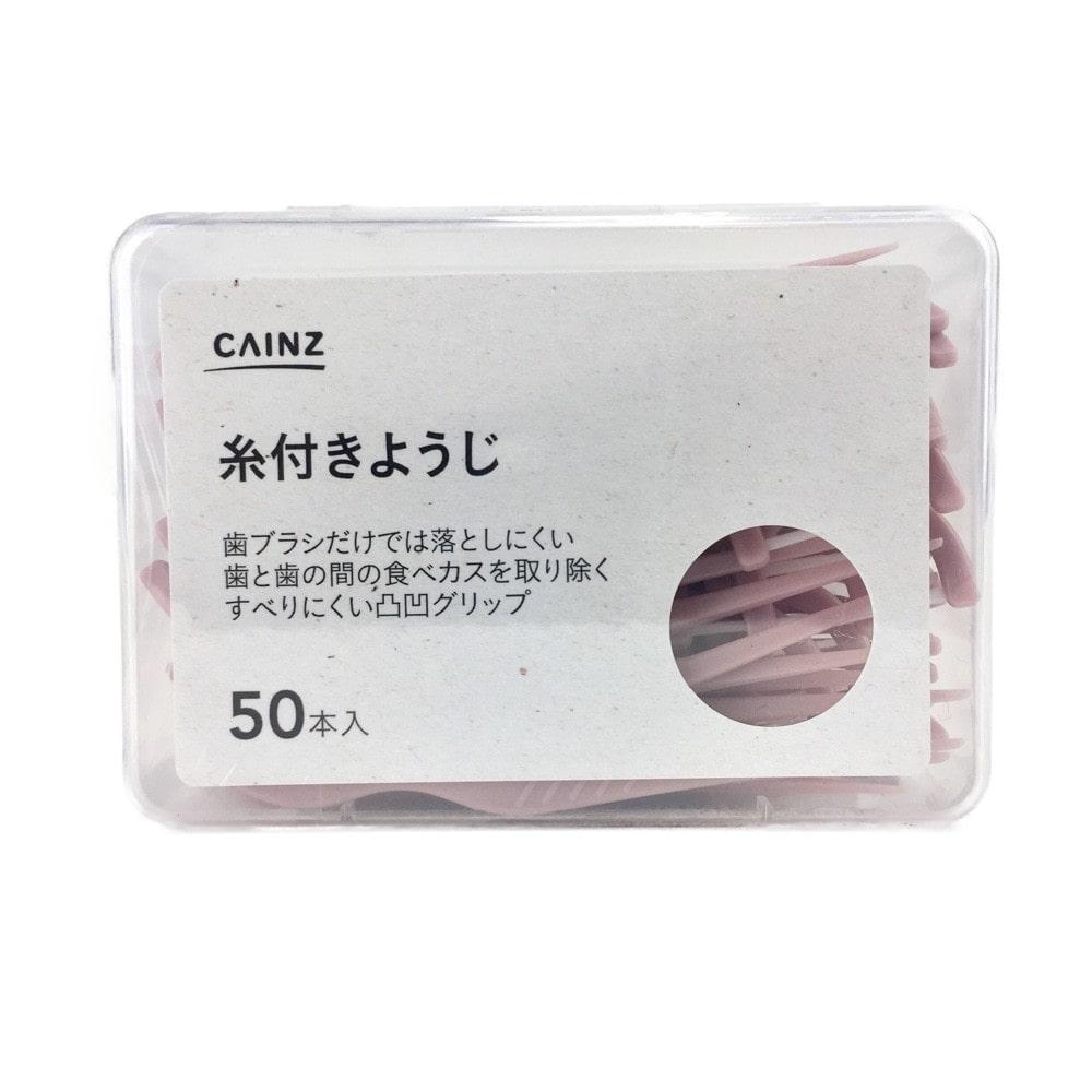 CAINZ 糸付きようじ 50本入り (赤)