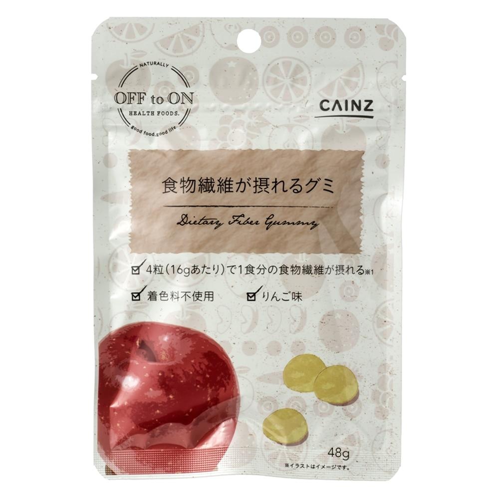 食物繊維が摂れるグミ りんご味 48g