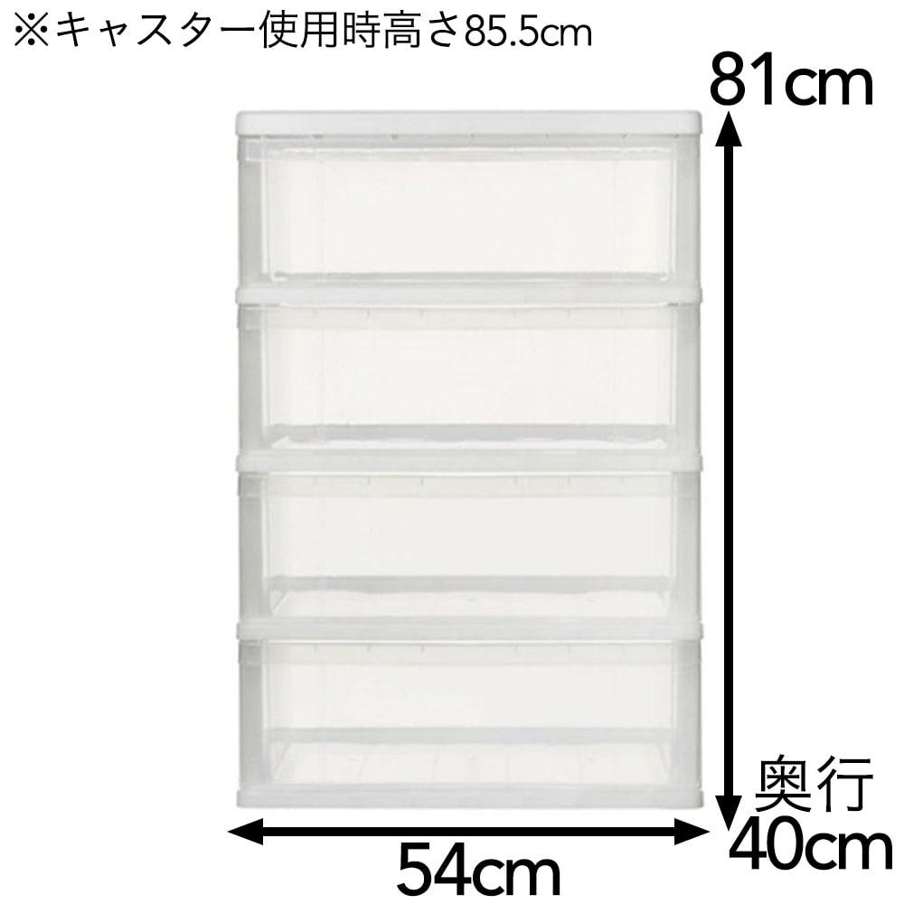 クローゼットチェスト54 4段 キャスター付き【別送品】