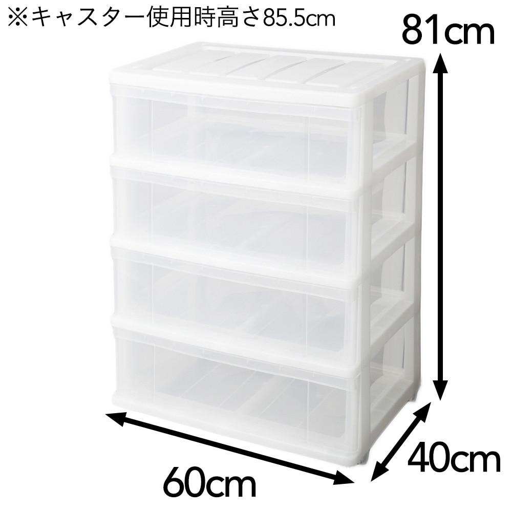 クローゼットチェスト60 4段 キャスター付き【別送品】