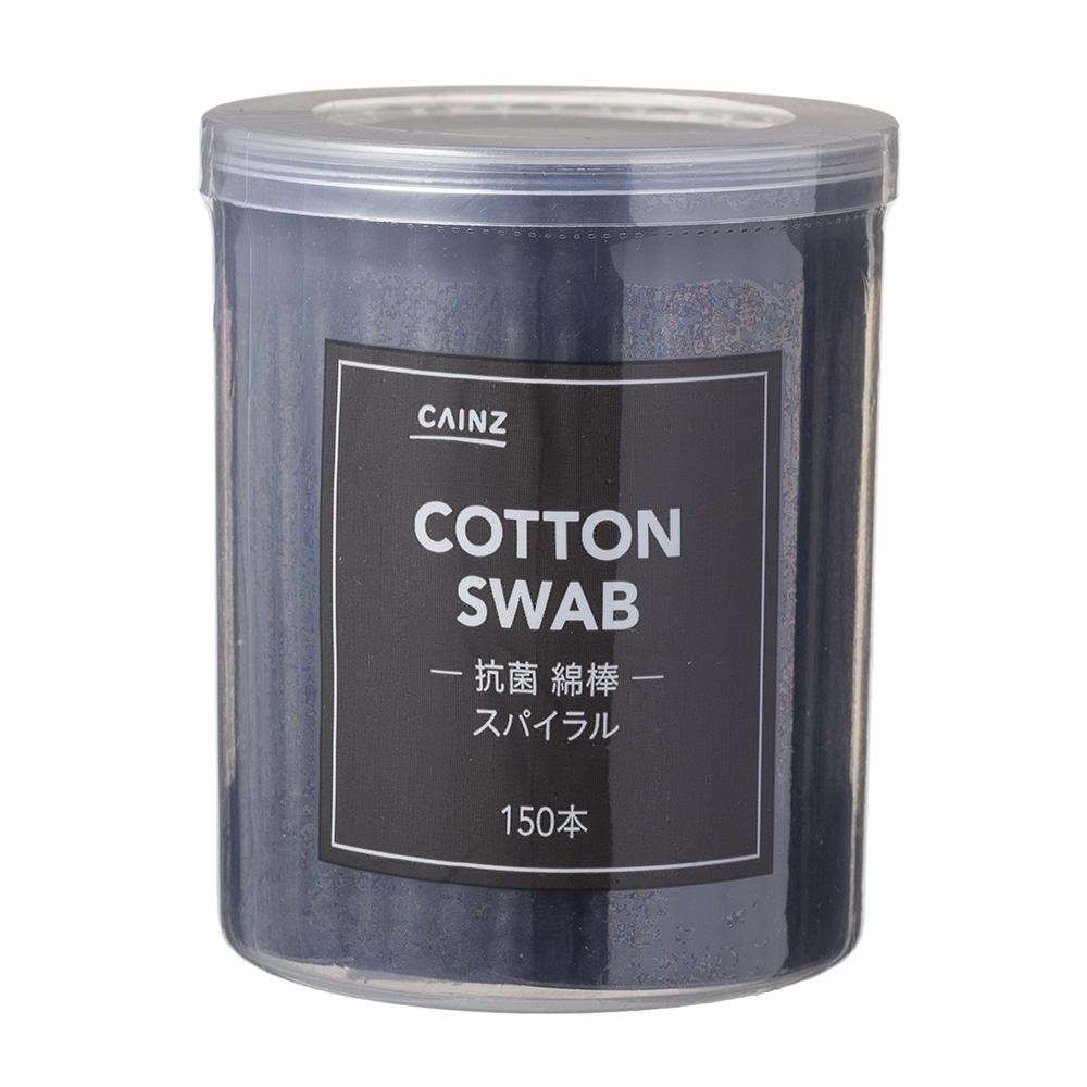 CAINZ 抗菌 黒スパイラル 綿棒 150本