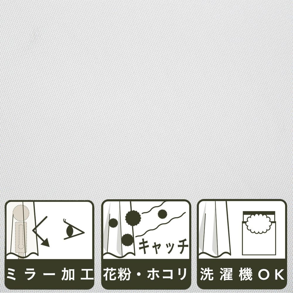 花粉キャッチ・ミラーレースカーテン ヴィーヴォ 100×133 2枚組