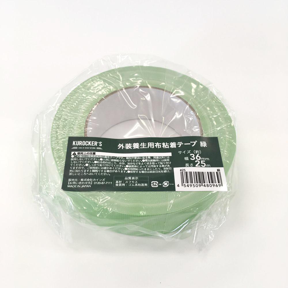 KUROCKER'S 外装養生用 布粘着テープ 緑 36mm×25m