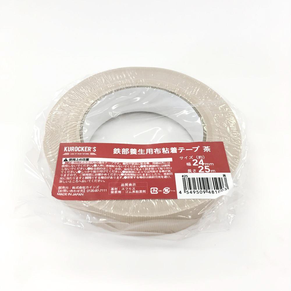 KUROCKER'S 鉄部養生用 布粘着テープ 茶 24mm×25m