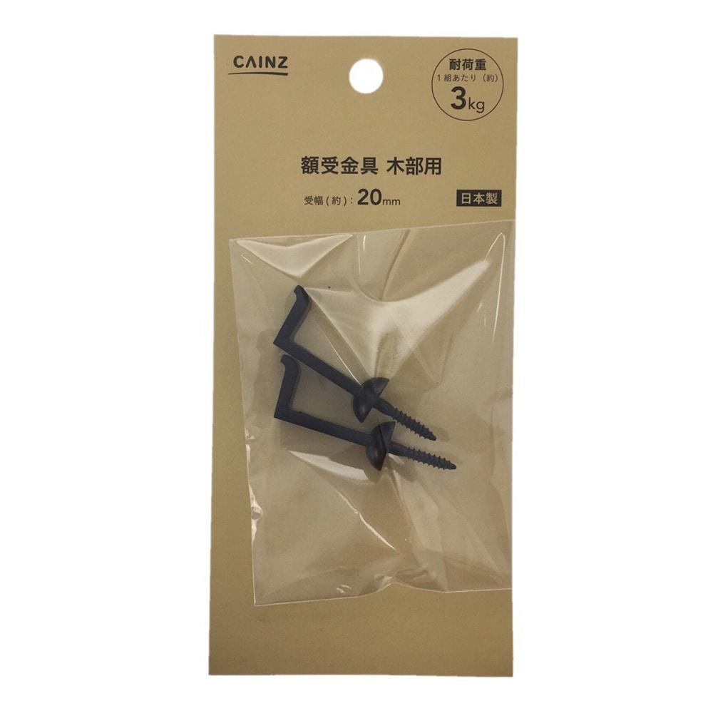 額受金具 木部用 平折 20mm