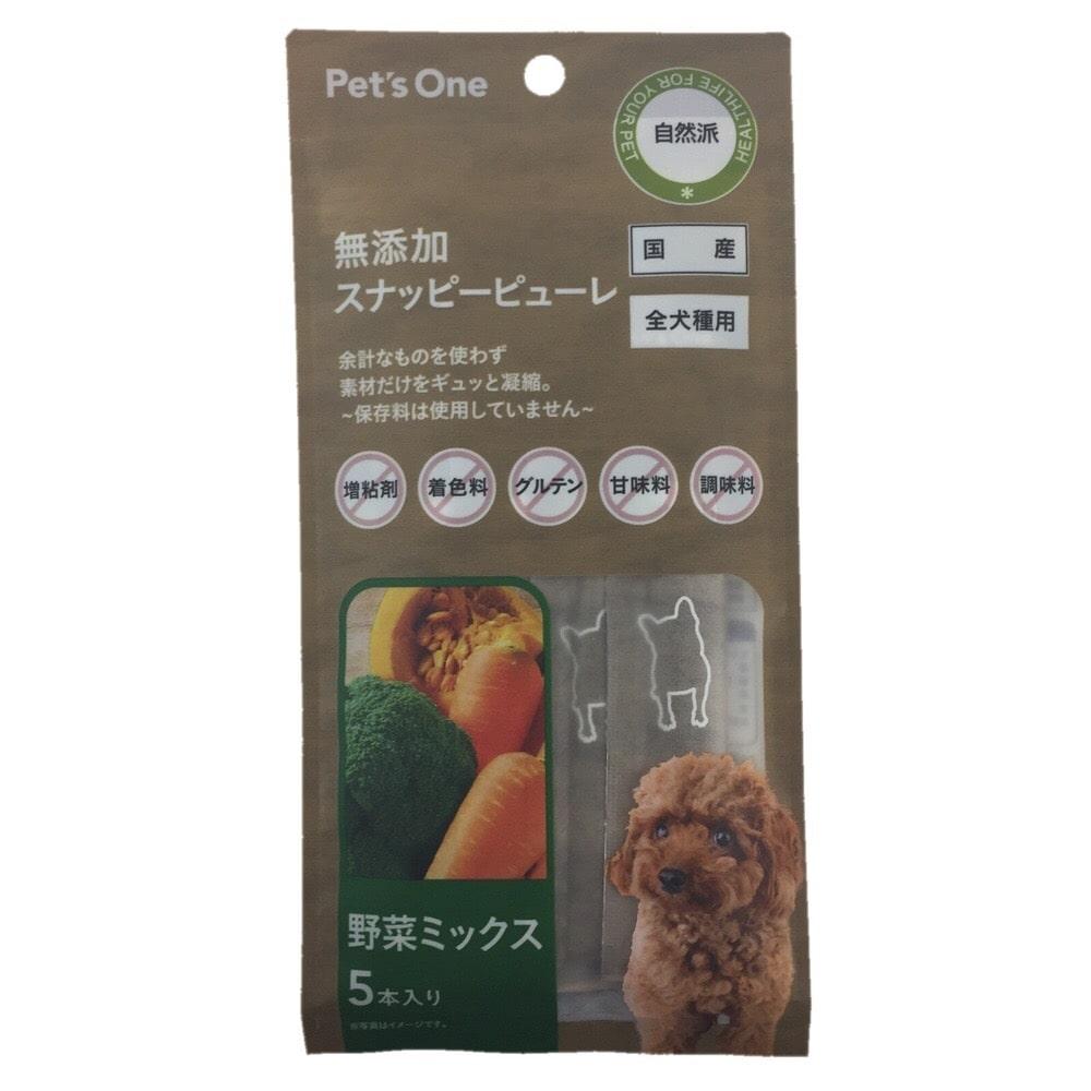 【数量限定】無添加スナッピーピューレ 犬用 野菜ミックス 5本入り