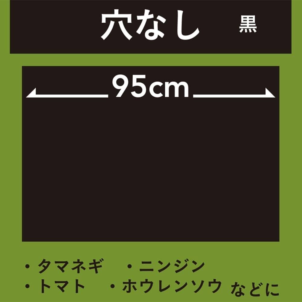 菜園マルチ 黒 0.02×95×50m