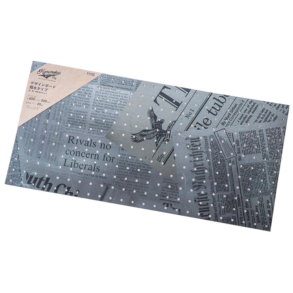 Kumimoku 撥水デザインボード 新聞 300×600mm