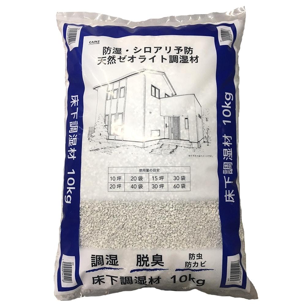 防湿・シロアリ予防 天然ゼオライト床下調湿材 10kg