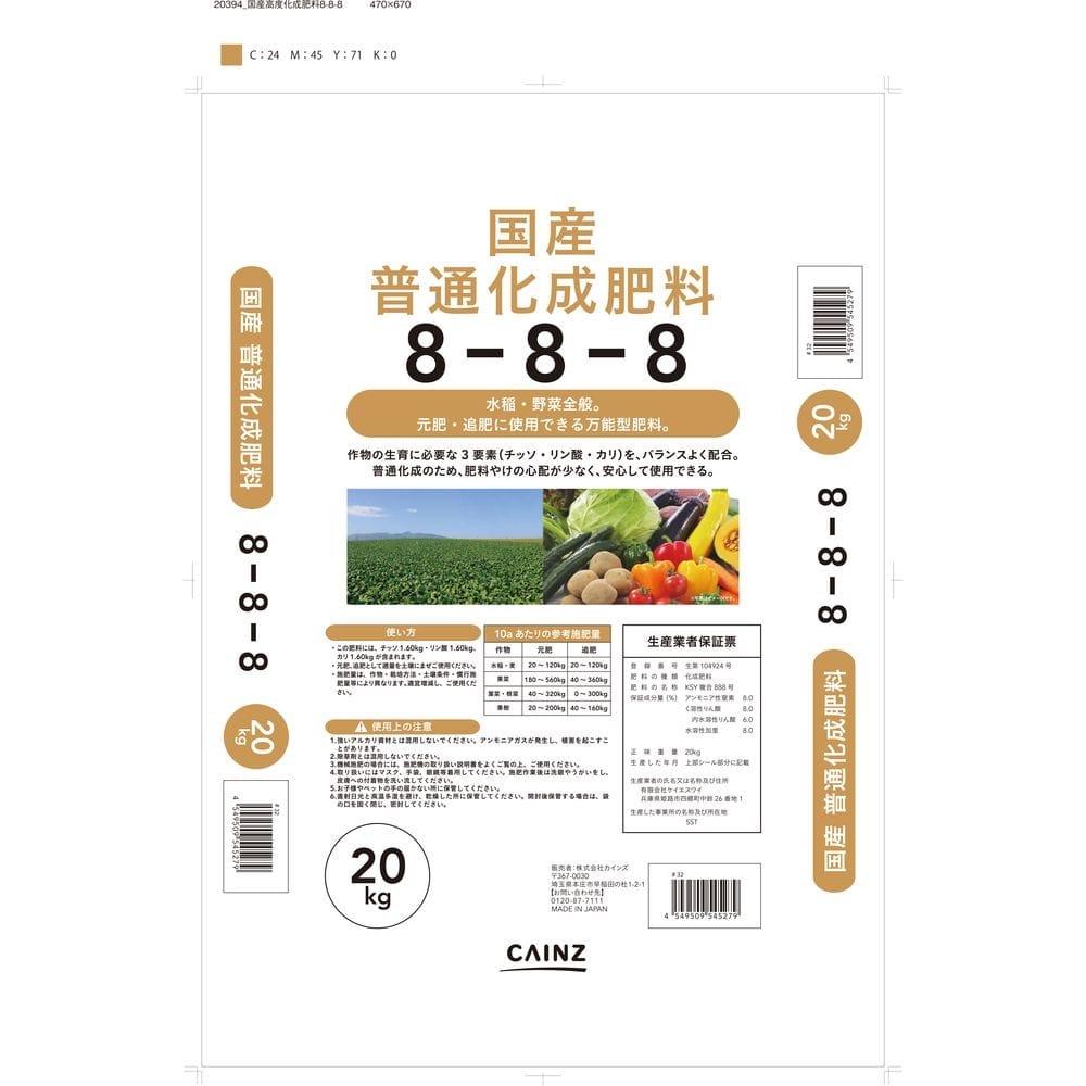 【店舗取り置き限定】S:国産化成8-8-8 20kg S