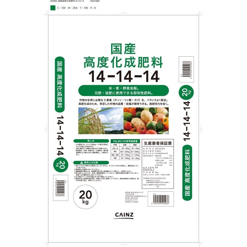 【店舗取り置き限定】S:国産高度化成14-14-14 20kg S