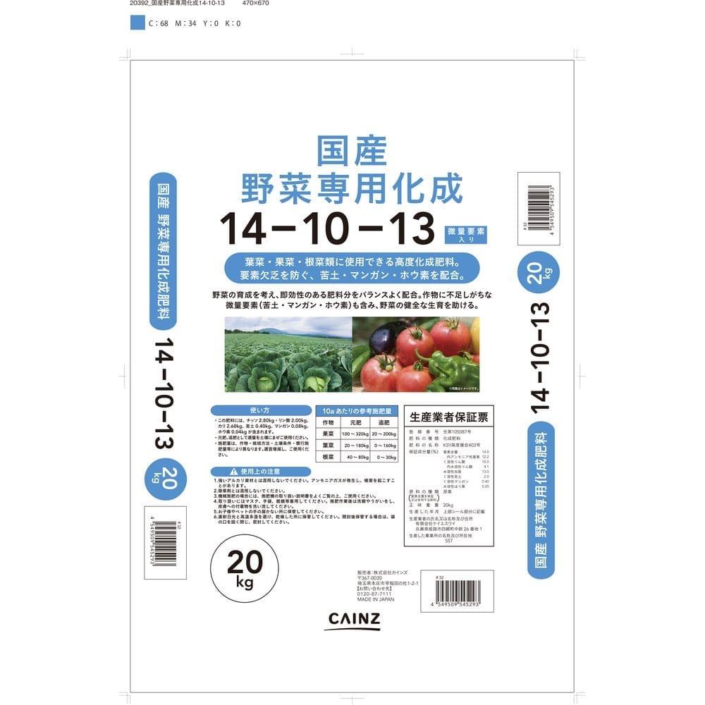 【店舗取り置き限定】S;国産野菜専用化成14-10-13 20kg S