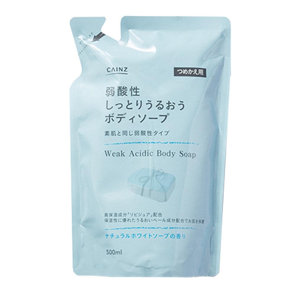CAINZ 弱酸性 しっとりうるおう ボディソープ ナチュラルホワイトソープの香り 詰替用 500ml