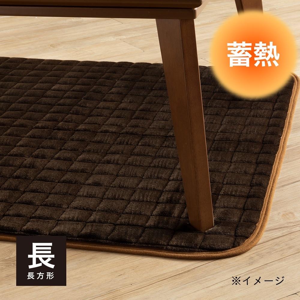 蓄熱こたつ敷きパッド タンネ&Pet 長方形 95×145
