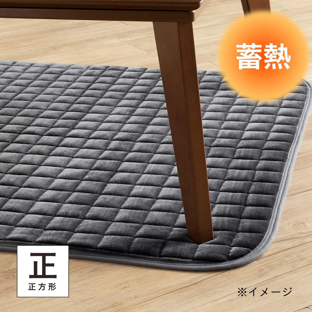 蓄熱こたつ敷きパッド ネージュ&Pet 正方形 95×95
