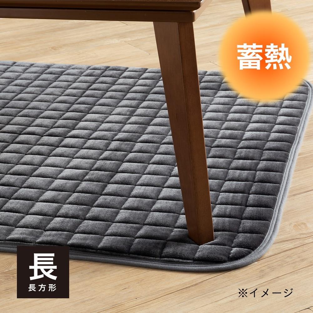 蓄熱こたつ敷きパッド ネージュ&Pet 長方形 95×145