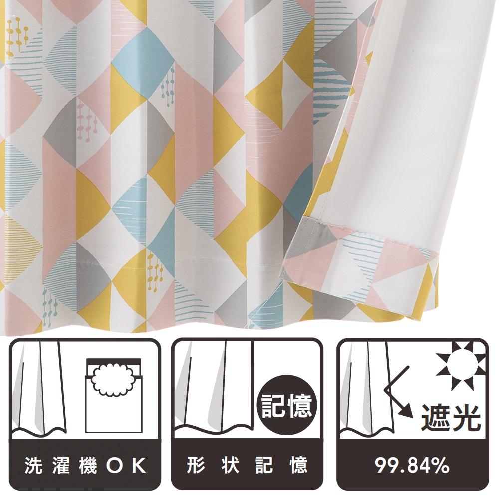 遮光カーテン ジオ ピンク 100×210cm 2枚組