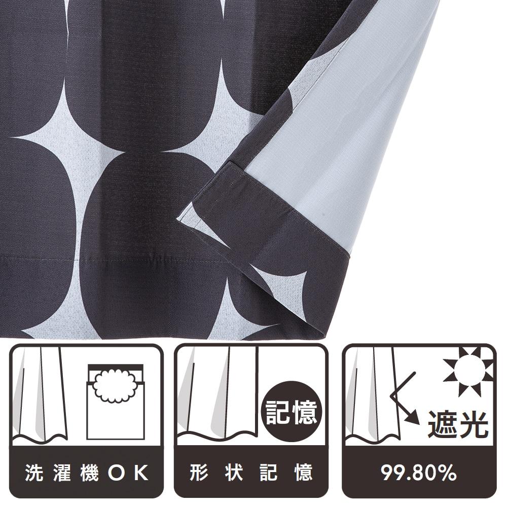 遮光カーテン ストーン グレー 100×210cm 2枚組