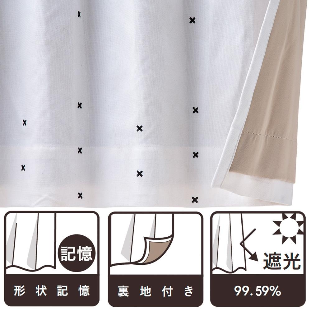 遮光裏地付きカーテン ステッチ アイボリー 100×135cm 2枚組