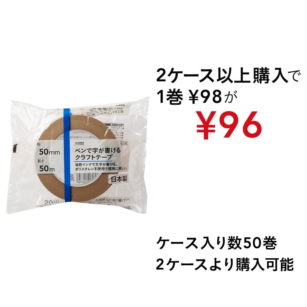 【ケース販売】ペンで字が書けるクラフトテープ 1巻ケース【4549509606758×50】