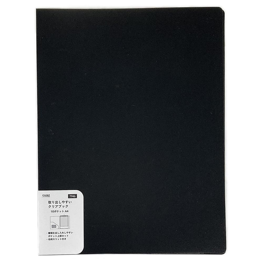 取り出しやすいクリアブック A4 10P BK