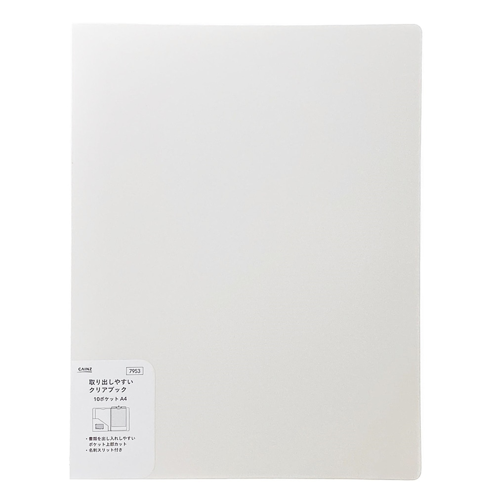 取り出しやすいクリアブック A4 10P WH
