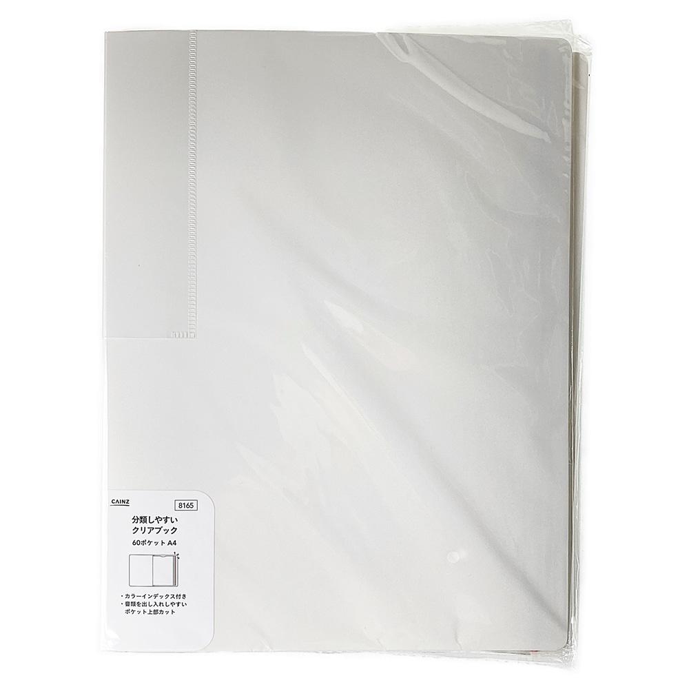 分類しやすいクリアブック A4 60P WH