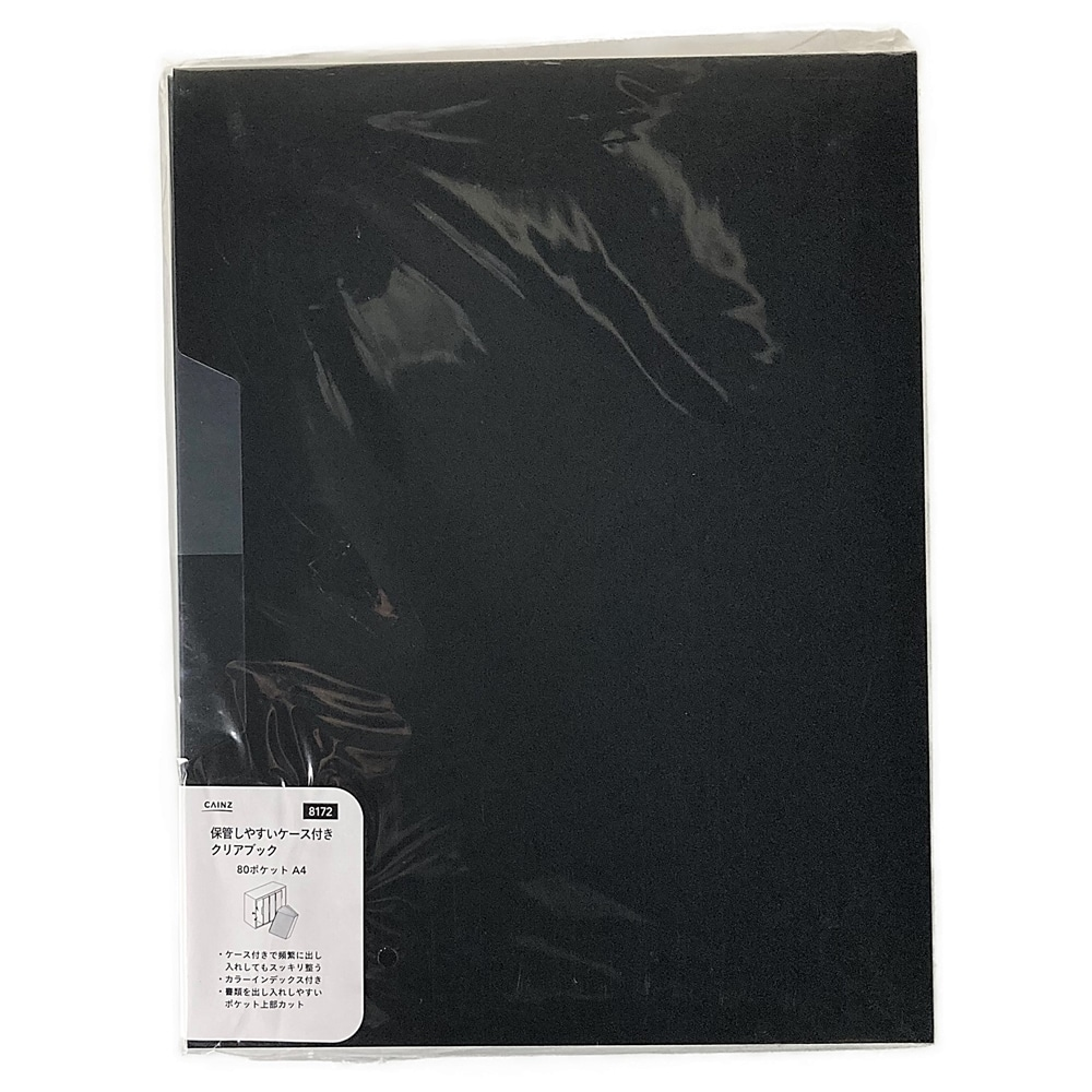 ケース付きクリアブック A4 80P BK