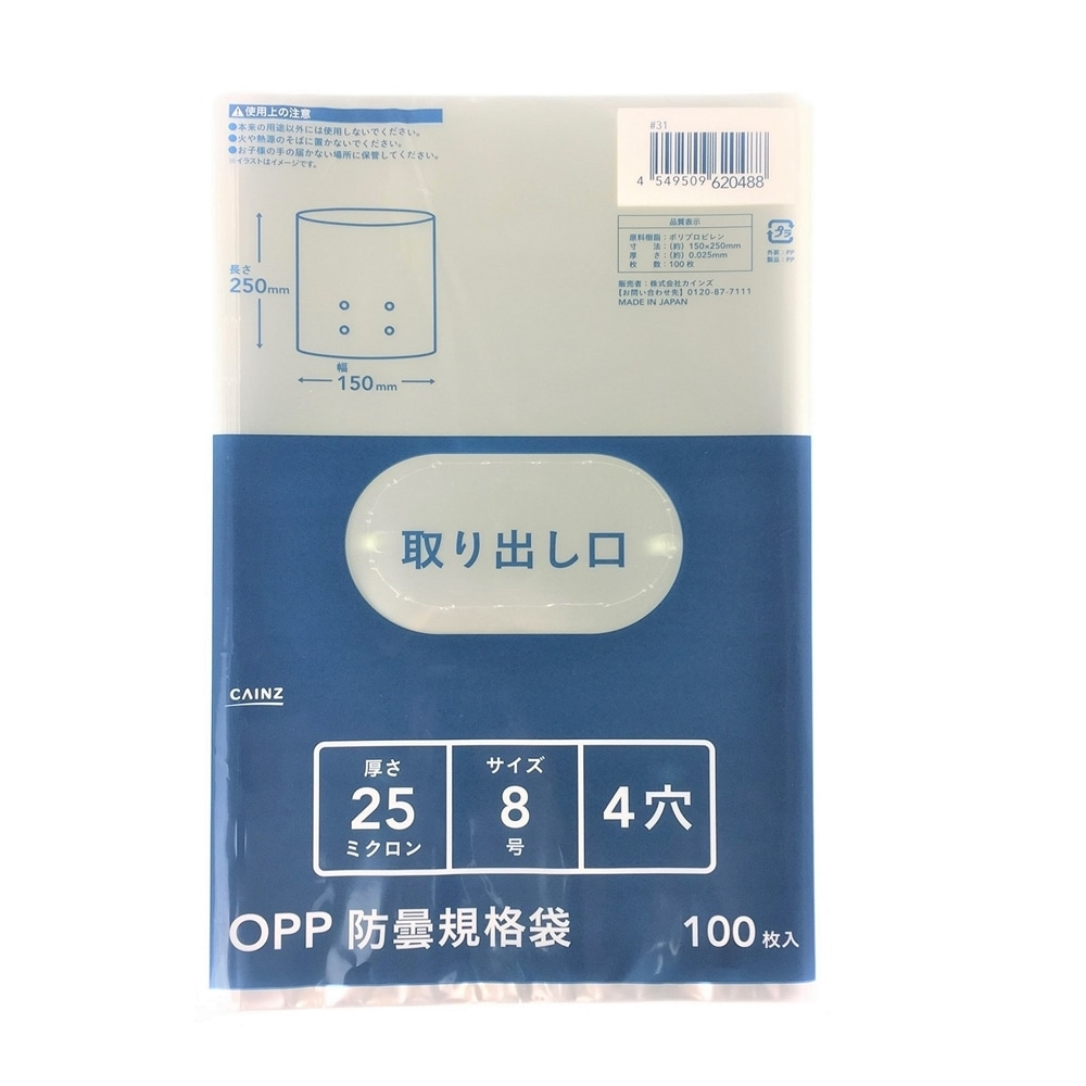 OPP防曇規格袋 25ミクロン 8号 4穴 100枚入