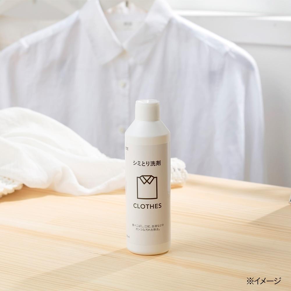頑固な汚れを除去する シミとり洗剤 240ml