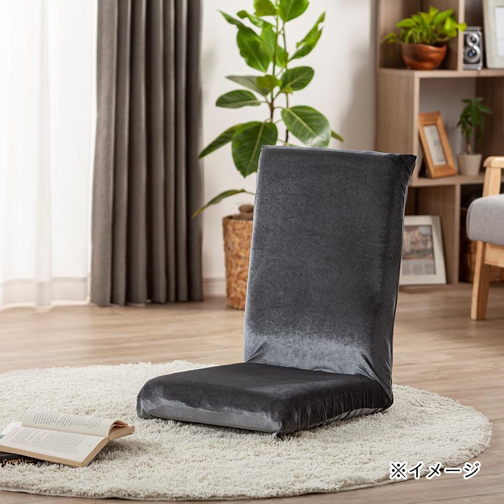 洗えるハイバック座椅子専用カバー ベルベット グレー