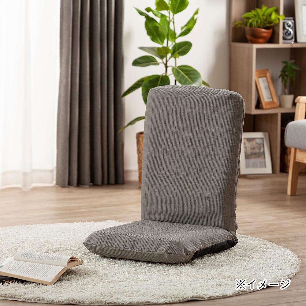 洗えるハイバック座椅子専用カバー リンクル モカ