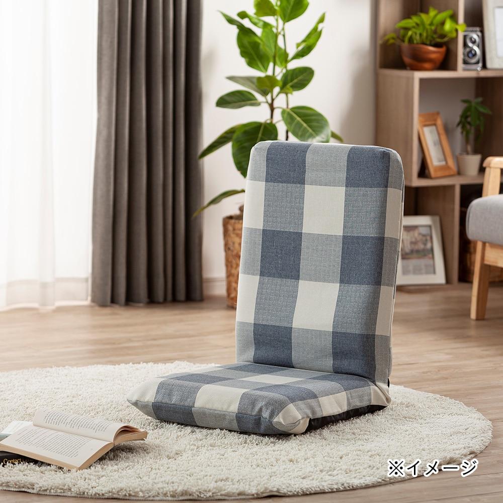 洗えるハイバック座椅子専用カバー チェック ブルー