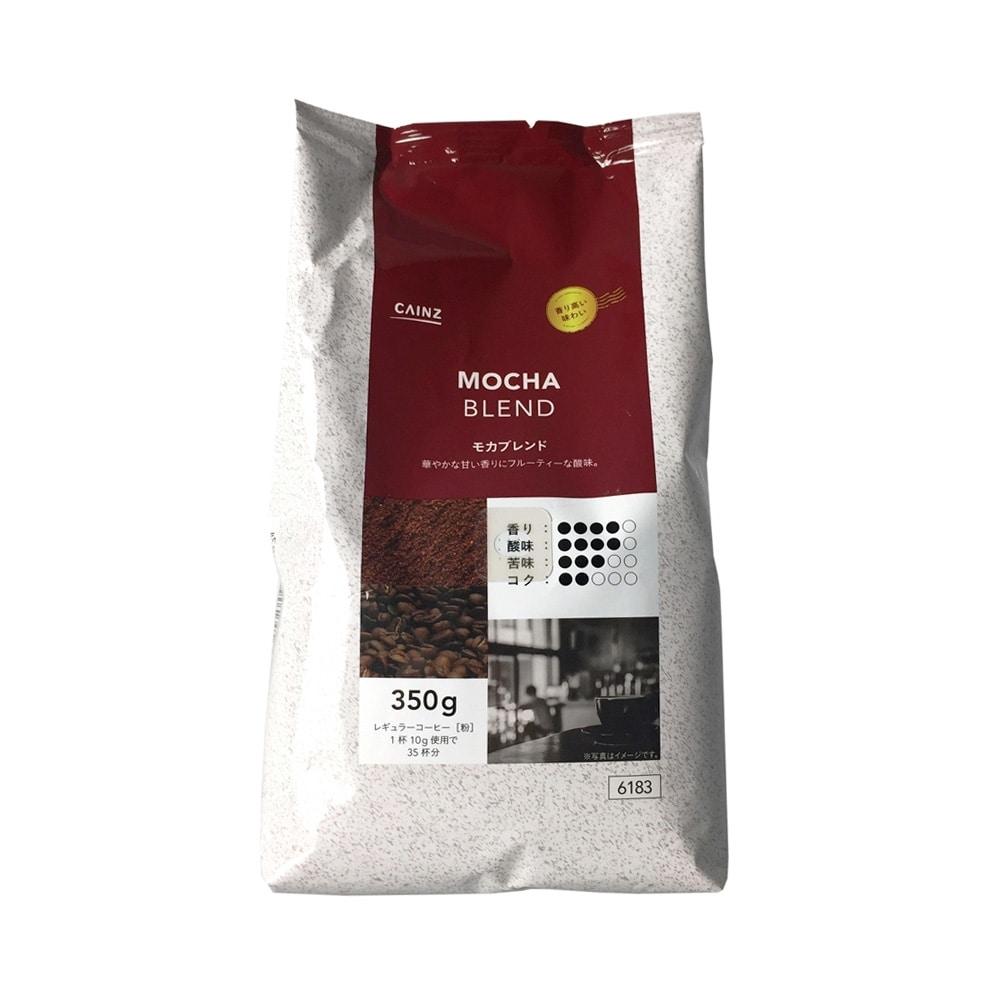 モカブレンドコーヒー 350g