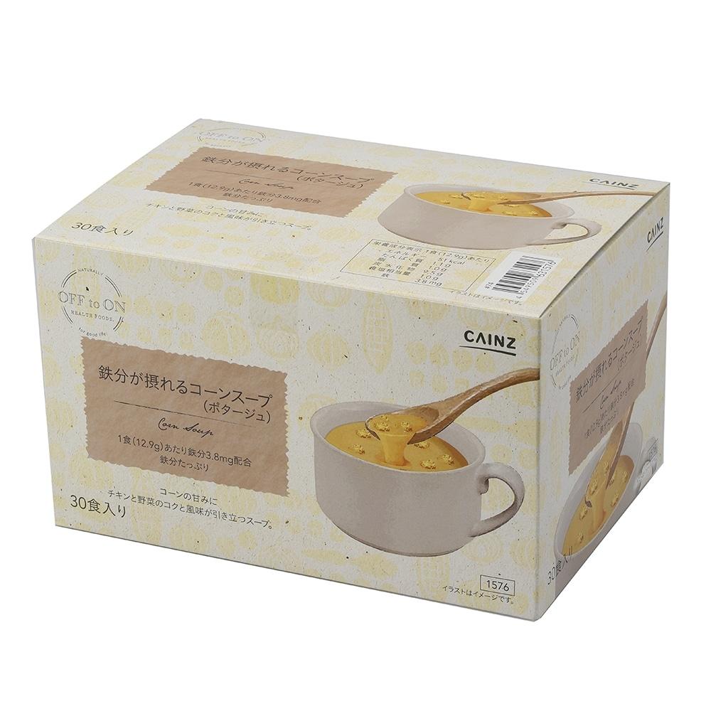 鉄分が摂れるコーンスープ(ポタージュ) 30食入り