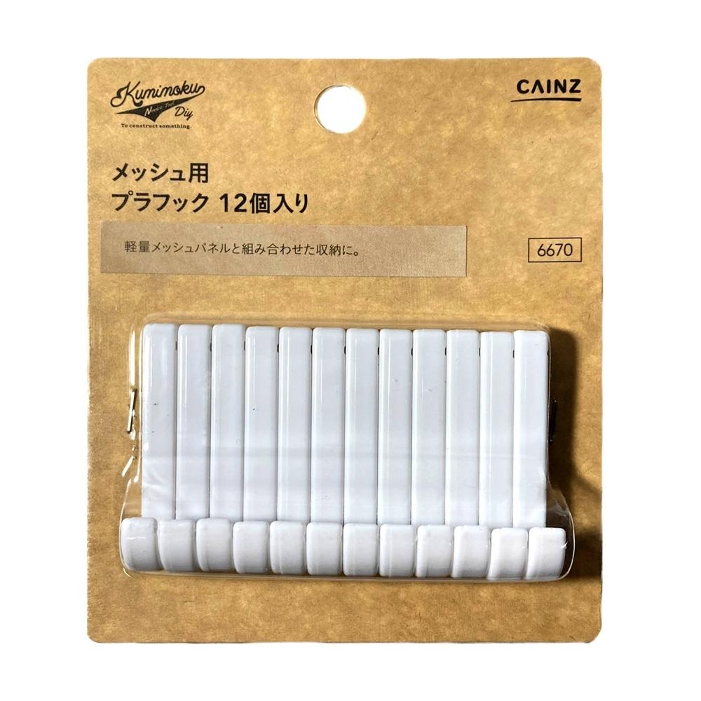 メッシュ用プラフック 12P ホワイト