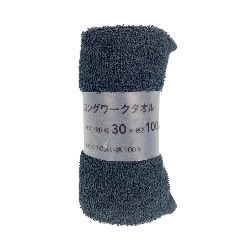 【店舗限定】ロングワークタオル 30×100cm ブラック