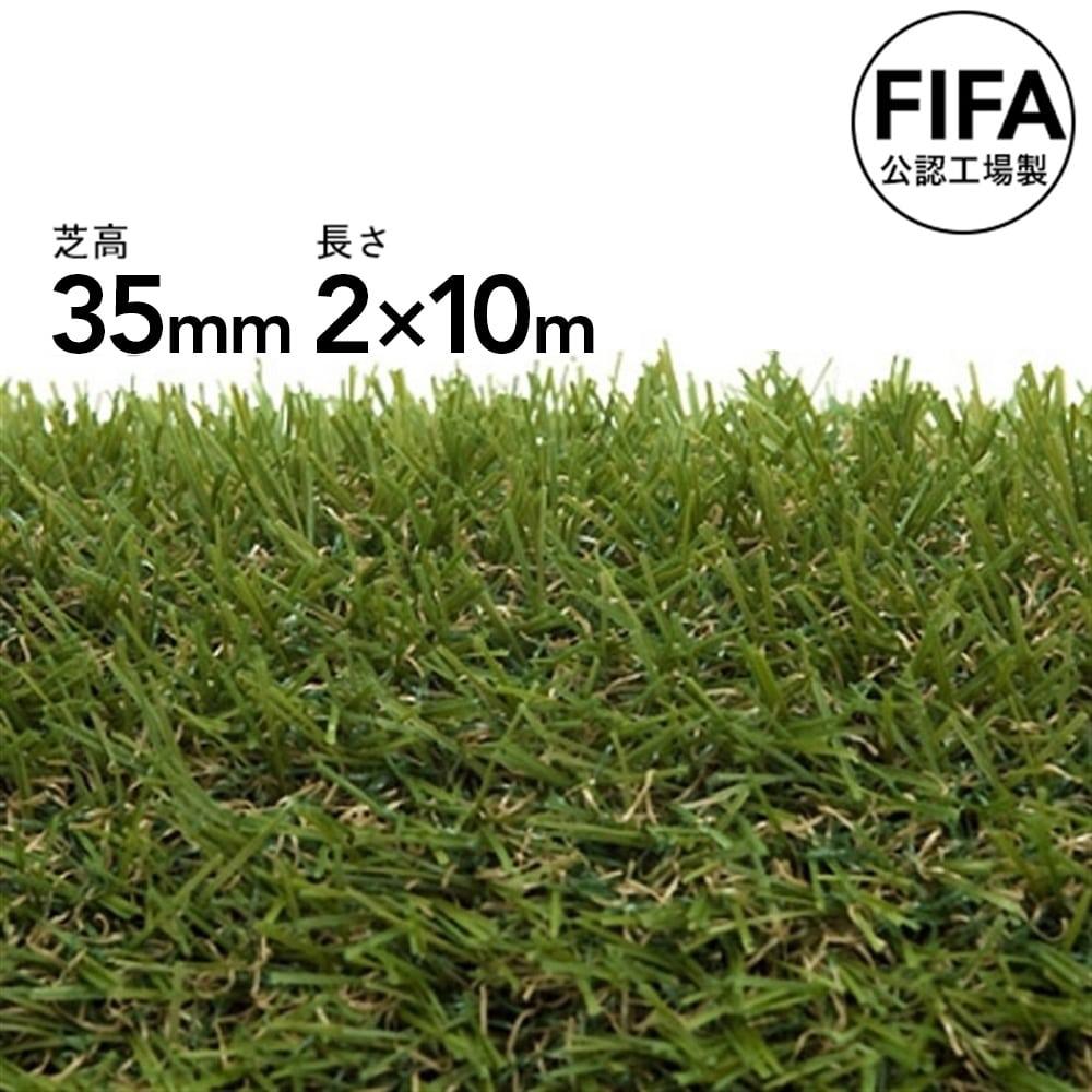 【SU】丸巻リアル人工芝 35mm 2×10m