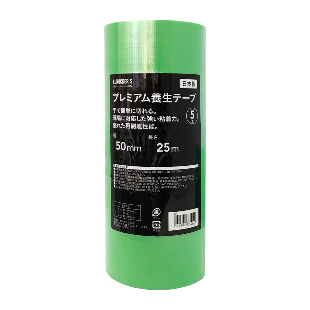 プレミアム養生テープ50mm×25m(緑)5巻