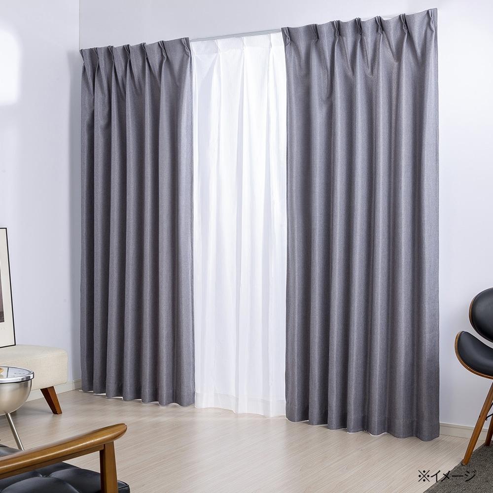 遮光 ヴェルト グレー 100×230cm 4枚組セットカーテン