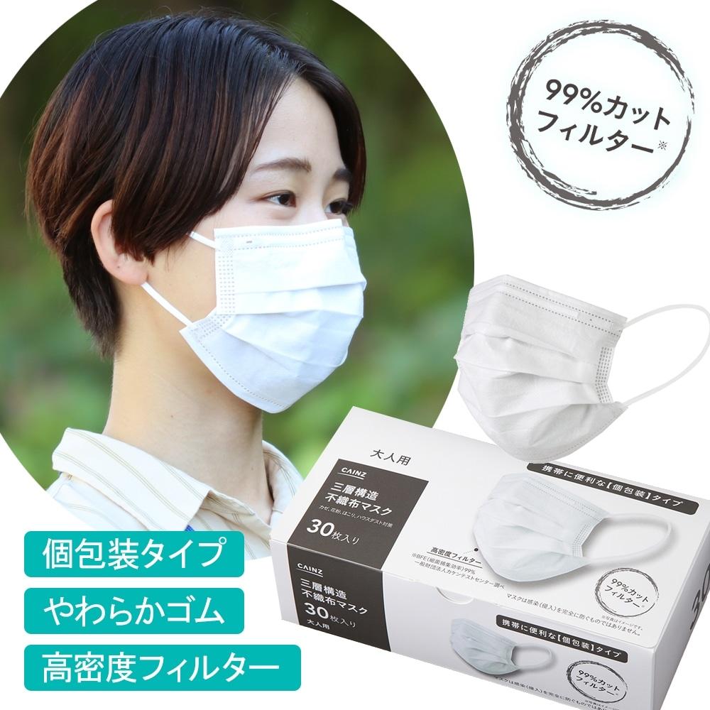 三層構造不織布マスク 普通サイズ 個包装 30枚