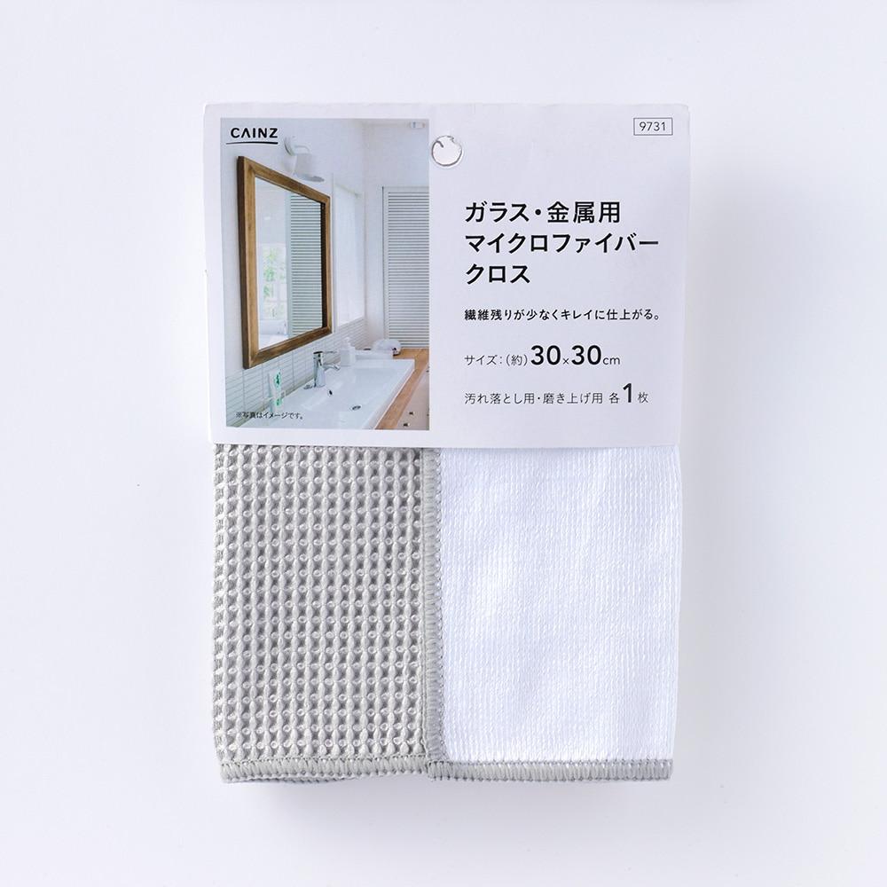 ガラス・金属用マイクロファイバークロス