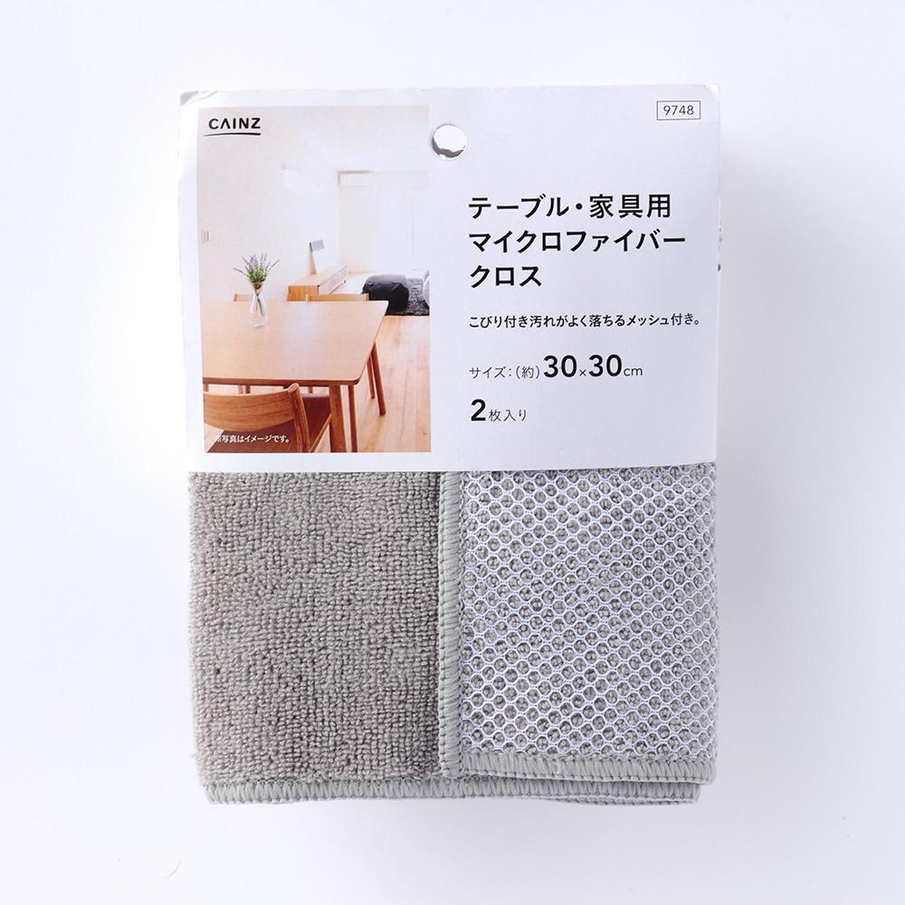 テーブル・家具用マイクロファイバークロス