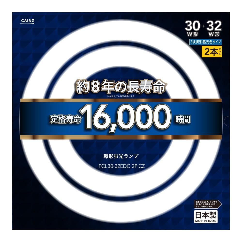 長寿命蛍光ランプFCL3032EDC/2PCZ