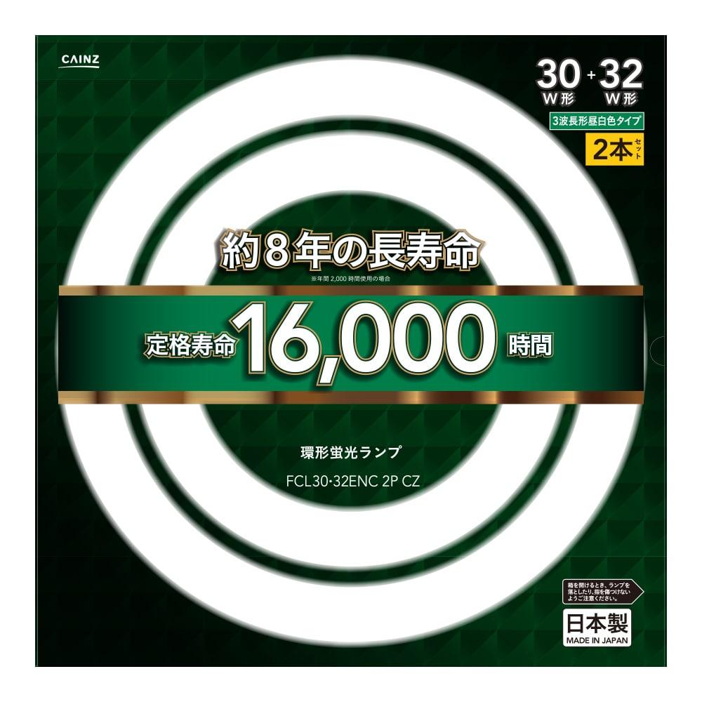 長寿命蛍光ランプFCL3032ENC/2PCZ