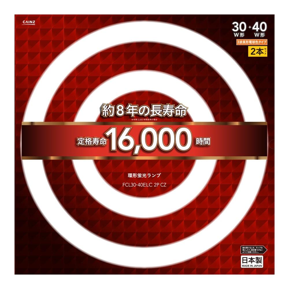 長寿命蛍光ランプFCL3040ELC/2PCZ
