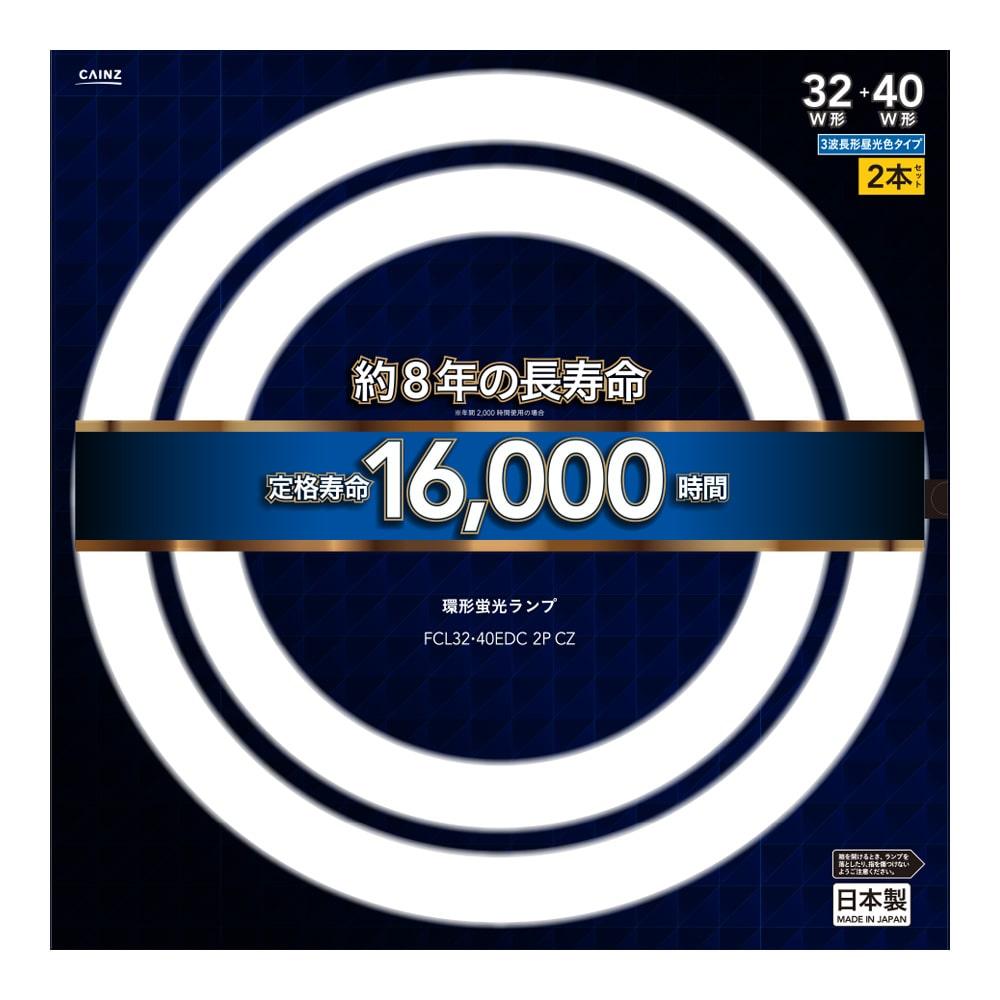 長寿命蛍光ランプFCL3240EDC/2PCZ