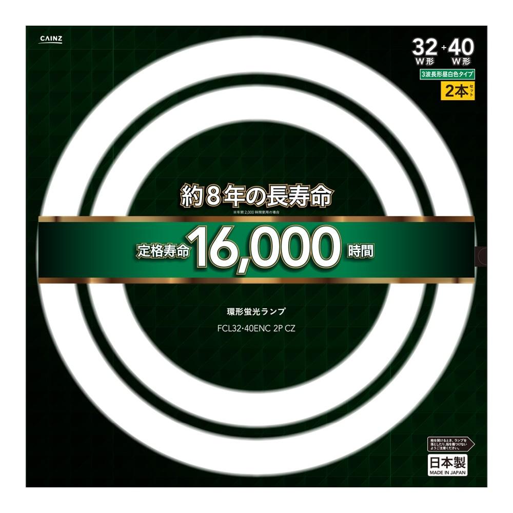 長寿命蛍光ランプFCL3240ENC/2PCZ