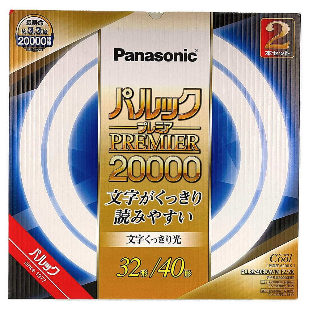 パナソニック パルックプレミア20000 32形+40形 2本セット クール色 文字くっきり光 FCL3240EDWMF22K